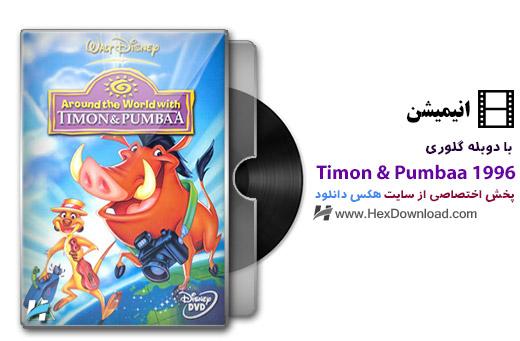 Timon-&-Pumbaa