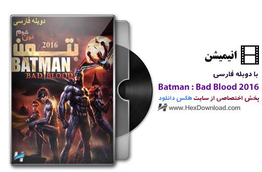 دانلود انیمیشن Batman Bad Blood 2016 با دوبله فارسی