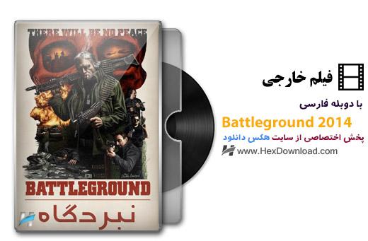 دانلود فیلم نبردگاه Battleground 2014 با دوبله فارسی