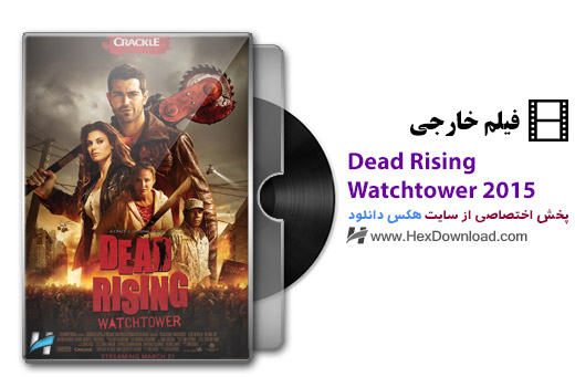 دانلود فیلم Dead Rising Watchtower 2015