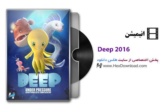 دانلود انیمیشن Deep 2016
