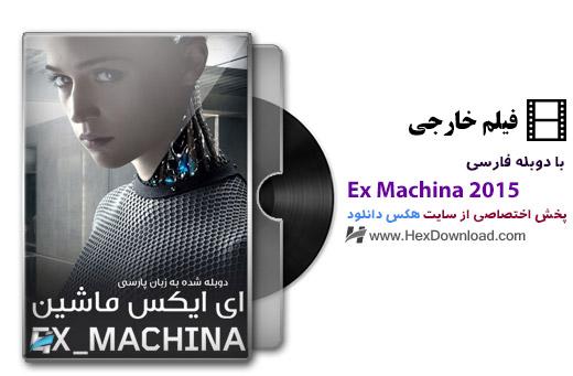 دانلود فیلم فرا ماشین Ex Machina 2015 با دوبله فارسی