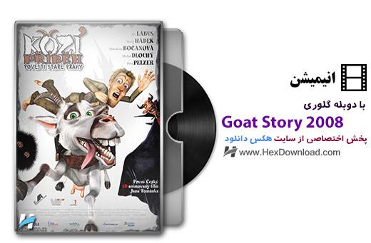 Goat-Story