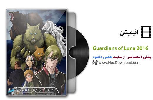 دانلود انیمیشن Guardians of Luna 2016