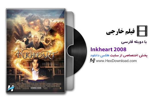 دانلود فیلم مرکب دل Inkheart 2008 با دوبله فارسی