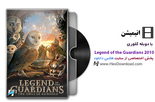 Legend-of-the-Guardians