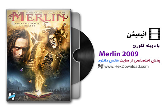 Merlin-and-the-Book-of-Beasts