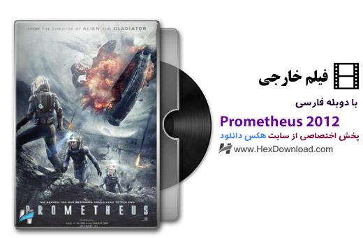 دانلود فیلم پرمتئوس Prometheus 2012 با دوبله فارسی