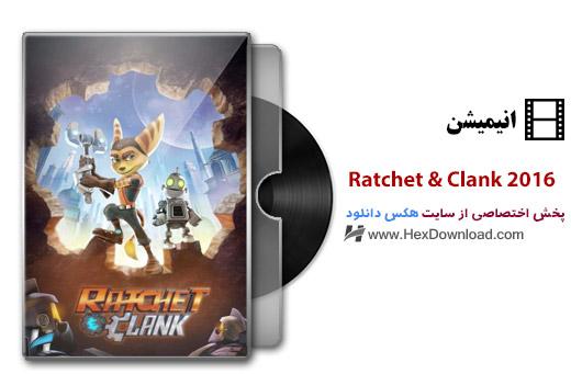 دانلود انیمیشن رچت و کلانک Ratchet & Clank 2016