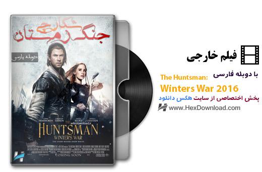 دانلود فیلم The Huntsman Winters War 2016 با دوبله فارسی