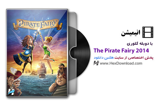 The-Pirate-Fairy