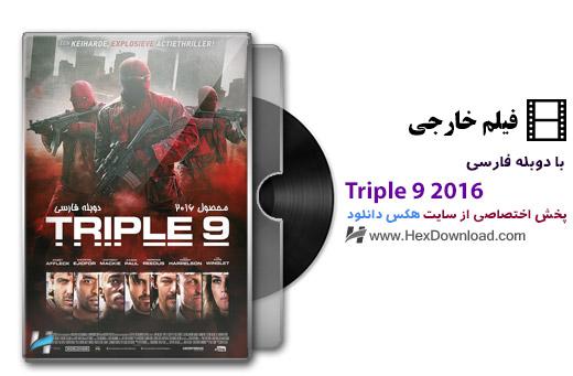 دانلود فیلم Triple 9 2016 با دوبله فارسی