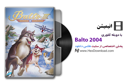 Balto-c