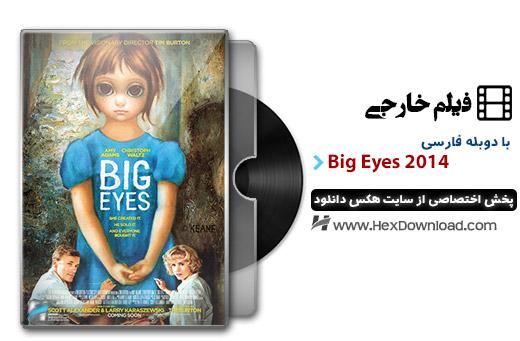 دانلود فیلم چشمان بزرگ Big Eyes 2014 با دوبله فارسی
