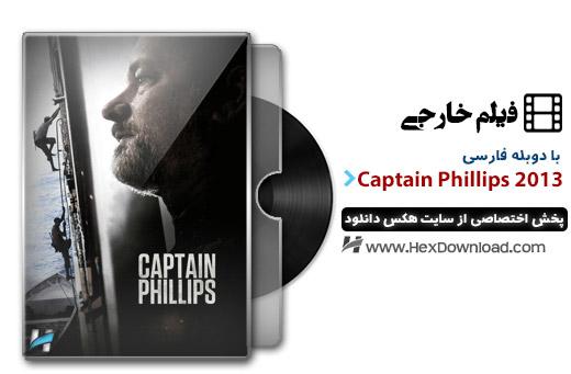 دانلود فیلم کاپیتان فیلیپس Captain Phillips 2013 با دوبله فارسی