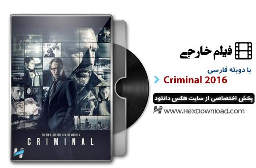 دانلود فیلم مجرم Criminal 2016 دوبله فارسی