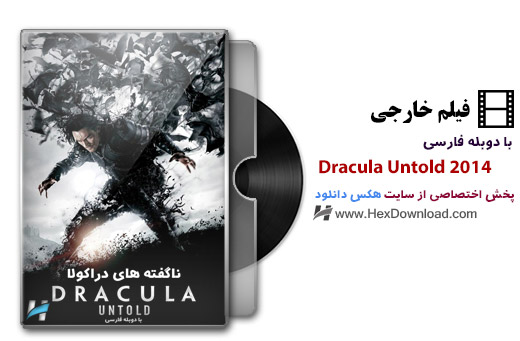 دانلود فیلم ناگفته های دراکولا Dracula Untold 2014 با دوبله فارسی