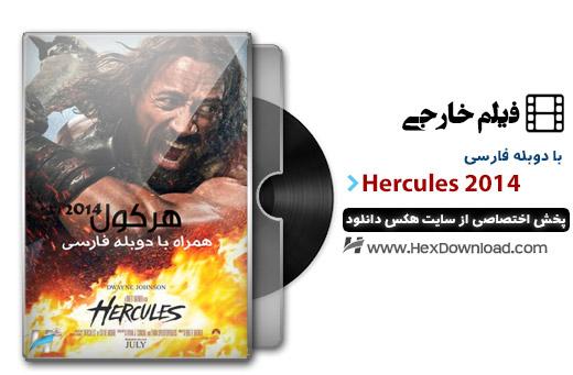 دانلود فیلم هرکول Hercules 2014 با دوبله فارسی