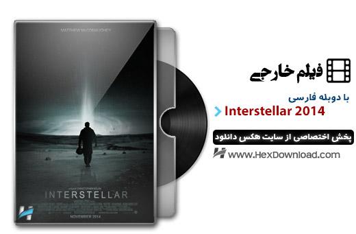 دانلود فیلم در میان ستارگان Interstellar 2014 با دوبله فارسی