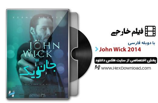 دانلود فیلم جان ویک John Wick 2014 با دوبله فارسی