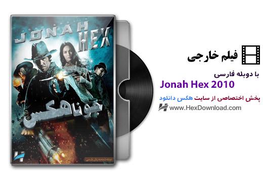 دانلود فیلم جونا هکس Jonah Hex 2010 با دوبله فارسی