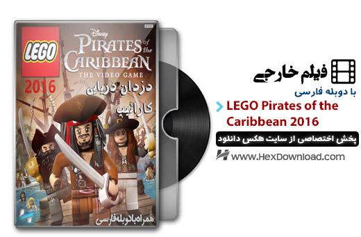 دانلود انیمیشن لگو دزدان دریایی کارائیب 2016 LEGO Pirates of the Caribbean با دوبله فارسی