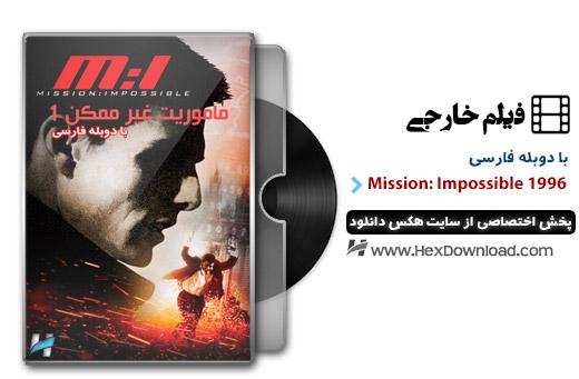 دانلود فیلم ماموریت غیر ممکن 1 - Mission: Impossible 1996 با دوبله فارسی