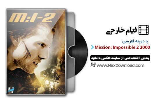 دانلود فیلم ماموریت غیر ممکن 2 - Mission: Impossible 2 2000 با دوبله فارسی