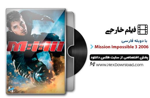 دانلود فیلم ماموریت غیر ممکن 3 - Mission: Impossible 3 2006 با دوبله فارسی
