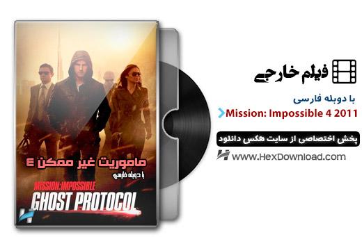 دانلود فیلم ماموریت غیر ممکن 3 - Mission: Impossible 4 2011 با دوبله فارسی