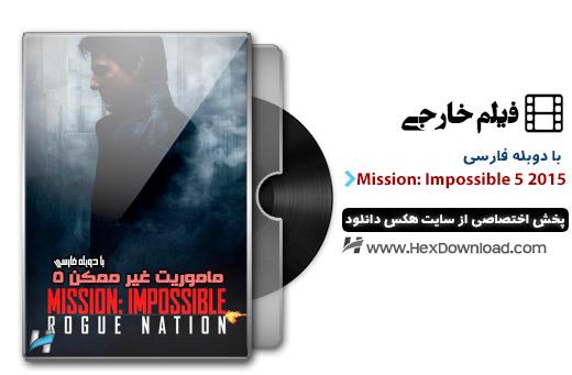 دانلود فیلم ماموریت غیر ممکن 5 - Mission: Impossible 5 2015 با دوبله فارسی