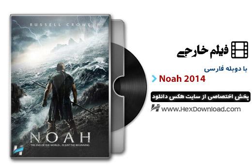 دانلود فیلم نوح Noah 2014 با دوبله فارسی