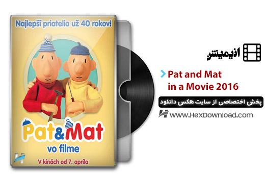 دانلود انیمیشن پت و مت Pat and Mat in a Movie 2016