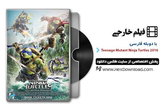 دانلود فیلم لاکپشت های نینجا 2 - Teenage Mutant Ninja Turtles 2 2016 با دوبله فارسی