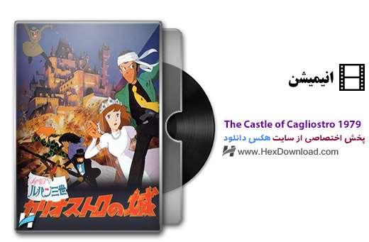 The-Castle-of-Cagliostro