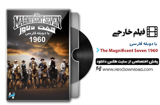 دانلود فیلم هفت دلاور The Magnificent Seven 1960 با دوبله فارسی