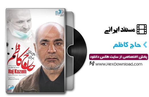 دانلود مستند حاج کاظم با لینک مستقیم
