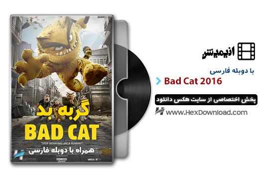 دانلود انیمیشن Bad Cat 2016 گربه ی بد با دوبله فارسی