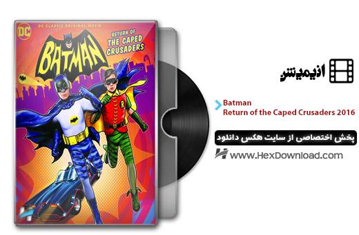 دانلود انیمیشن بتمن Batman: Return of the Caped Crusaders 2016