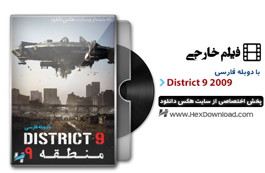 دانلود فیلم منطقه 9 District 9 2009 با دوبله فارسی