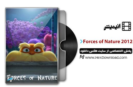 دانلود انیمیشن Forces of Nature 2012 لوراکس: نیروهای طبیعت