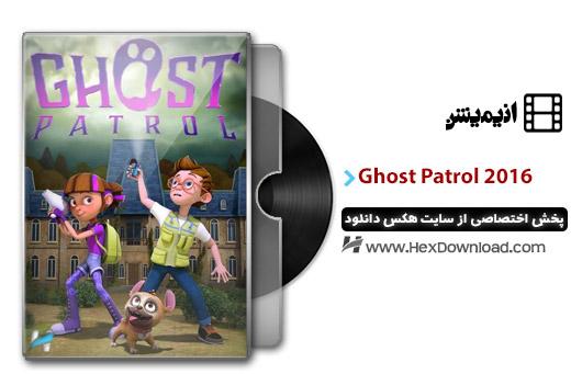 دانلود انیمیشن در جستجوی شبح Ghost Patrol 2016