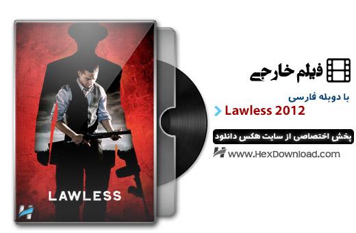 دانلود فیلم بی قانونی Lawless 2012 با دوبله فارسی