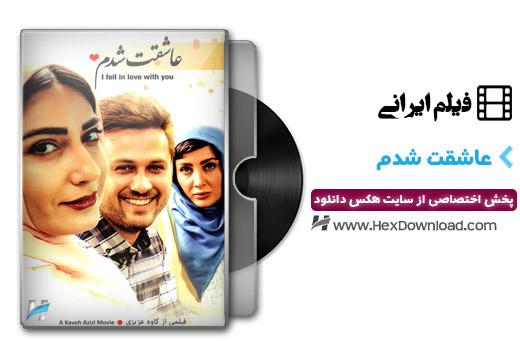 پوستر و دانلود فیلم ایرانی عاشقت شدم با لینک مستقیم