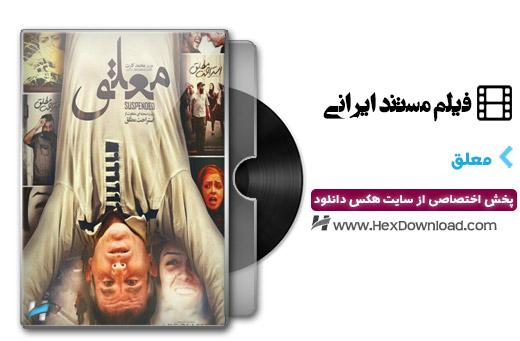 دانلود فیلم مستند ایرانی معلق با لینک مستقیم