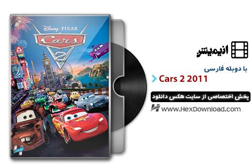 cars-2-2011