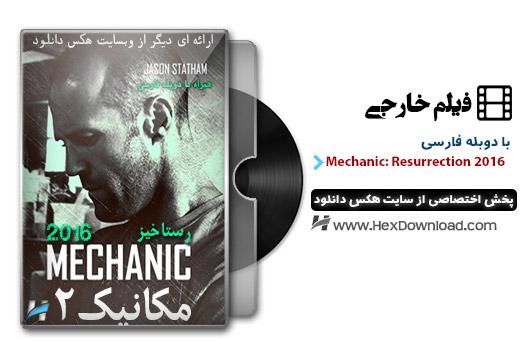 دانلود فیلم مکانیک 2 Mechanic: Resurrection 2016 با دوبله فارسی