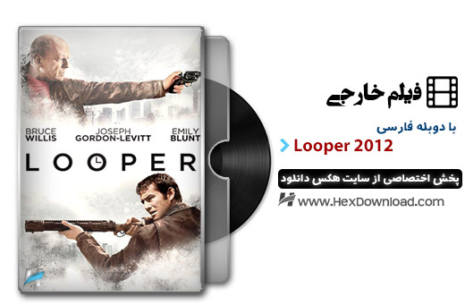 دانلود فیلم لوپر Looper 2012 با دوبله فارسی