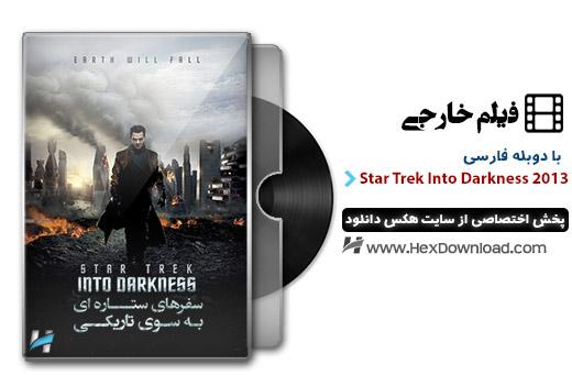 دانلود فیلم Star Trek Into Darkness 2013 با دوبله فارسی
