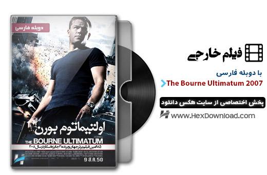 دانلود فیلم اولتیماتوم بورن The Bourne Ultimatum 2007 با دوبله فارسی